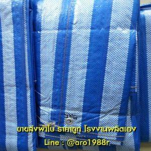 ขายส่งผ้าใบ ราคาส่ง โรงงานผลิตจำหน่ายผ้าใบ