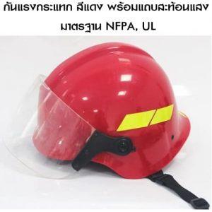 หมวกดับเพลิงมาตรฐาน CE, NFPA ราคาส่ง คุณภาพสูง