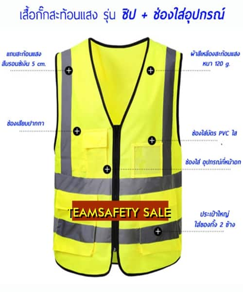 Safety Vest เสื้อสะท้อนแสงราคาถูก และดี ซื้อเยอะๆ ลดได้เยอะๆ รับผลิตหลายแบบ