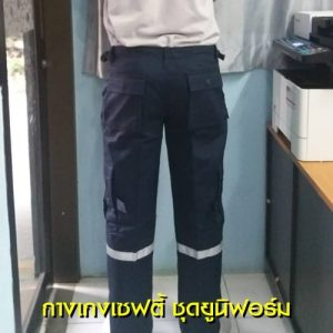 กางเกงเซฟตี้ ชุดยูนิฟอร์ม