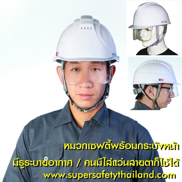 http://www.supersafetythailand.com/wp-content/uploads/2019/02/%E0%B8%AB%E0%B8%A1%E0%B8%A7%E0%B8%81%E0%B9%80%E0%B8%8B%E0%B8%9F%E0%B8%95%E0%B8%B5%E0%B9%89%E0%B8%9E%E0%B8%A3%E0%B9%89%E0%B8%AD%E0%B8%A1%E0%B8%81%E0%B8%A3%E0%B8%B0%E0%B8%9A%E0%B8%B1%E0%B8%87%E0%B8%AB%E0%B8%99%E0%B9%89%E0%B8%B2.jpg