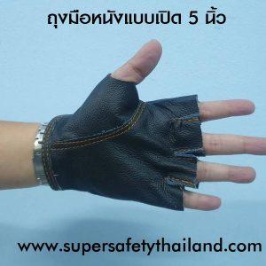 ถุงมือหนังแบบเปิด 5 นิ้ว