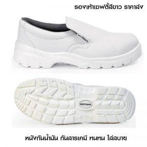 รองเท้า ESD สีขาว