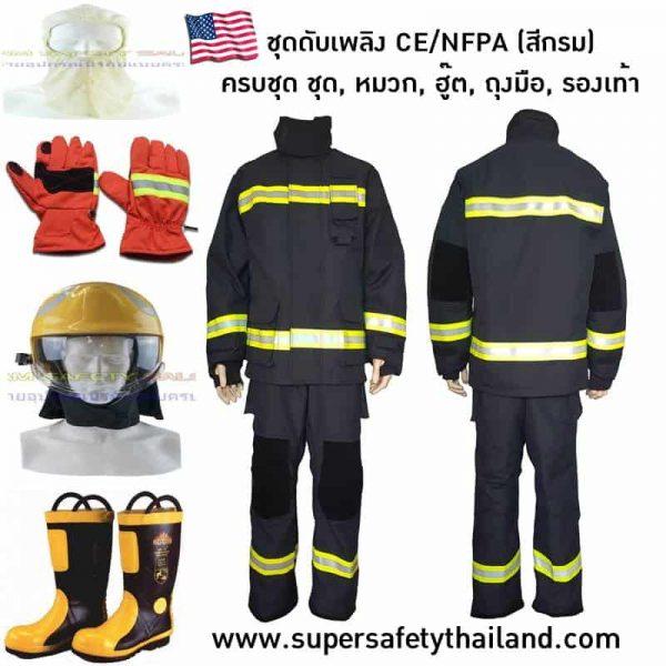 Amazing ชุดดับเพลิง CE/NFPA (สี Khaki) ชุด + ฮู๊ต + ถุงมือ + หมวก + ถุงมือ