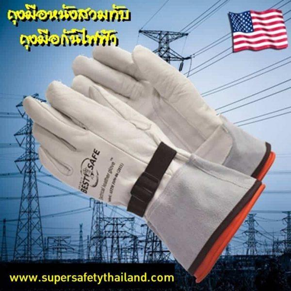 Best Safe ถุงมือหนังสวมทับถุงมือกันไฟฟ้าแบบยาว