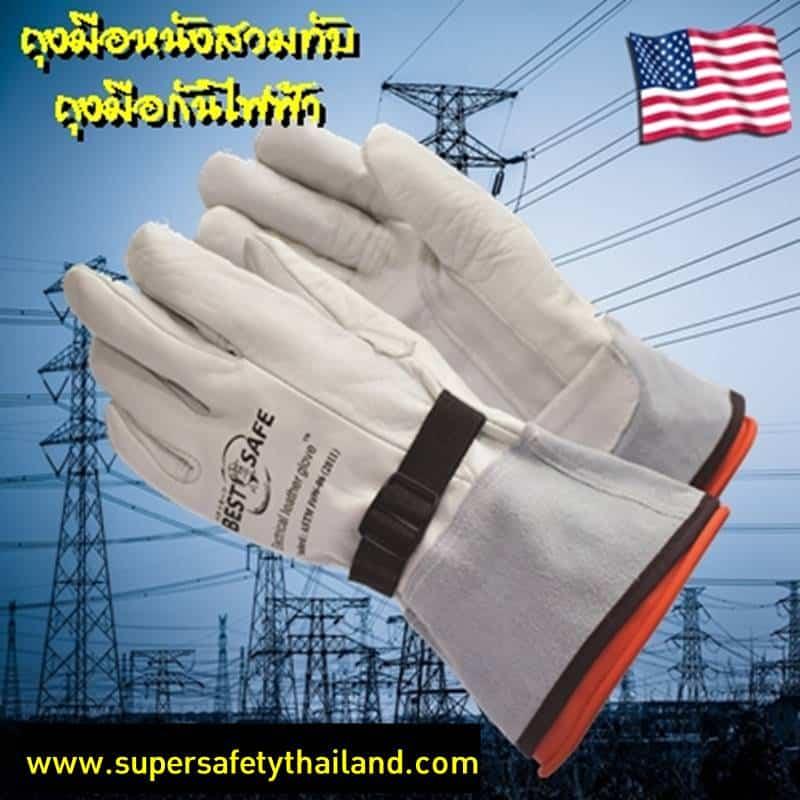 ถุงมือหนังสวมทับถุงมือกันไฟฟ้า