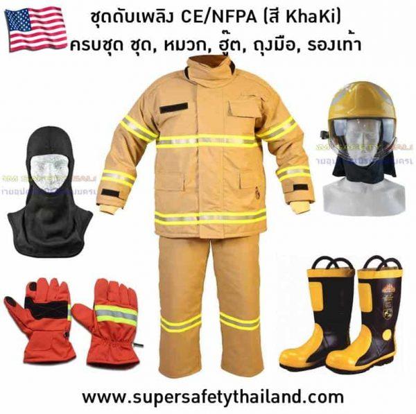 Amazing ชุดดับเพลิง CE/NFPA (สีเหลือง) ชุด + ฮู๊ต + ถุงมือ + หมวก + ถุงมือ
