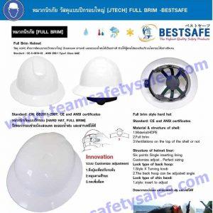 Amazing หมวกเซฟตี้นิรภัยปีกรอบสีขาว สำหรับวิศวกรรม ช่างไฟฟ้า งานหนัก กันไฟฟ้าได้ 20,000V มาตรฐาน ANSI (USA)