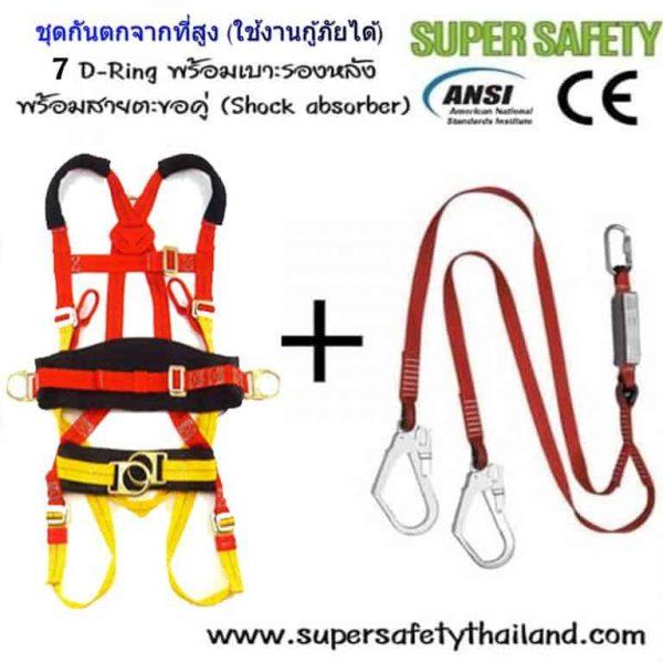 ชุดกันตกจากที่สูง ใช้งานกู้ภัยได้ 7 D-ring พร้อมเชือกเซฟตี้ตะขอคู่พร้อมตัวรับแรงกระแทก