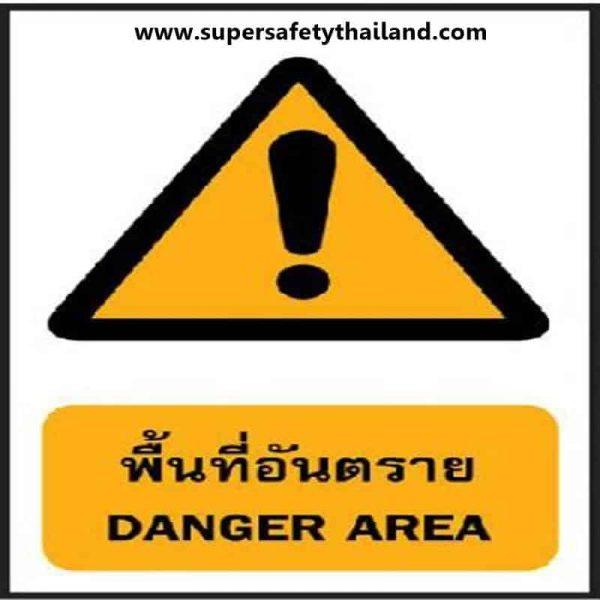 ป้ายพื้นที่อันตราย