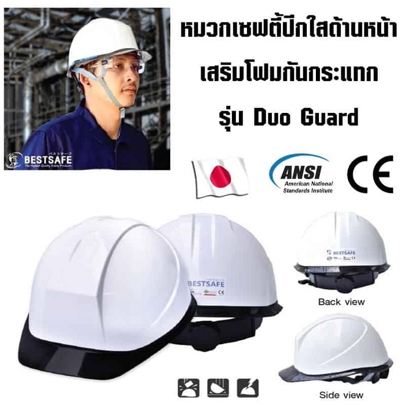 หมวกนิรภัยสีขาว