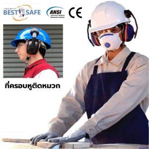 ที่ครอบหูแบบติดกับหมวกเซฟตี้ ป้องกันได้ 27 Db