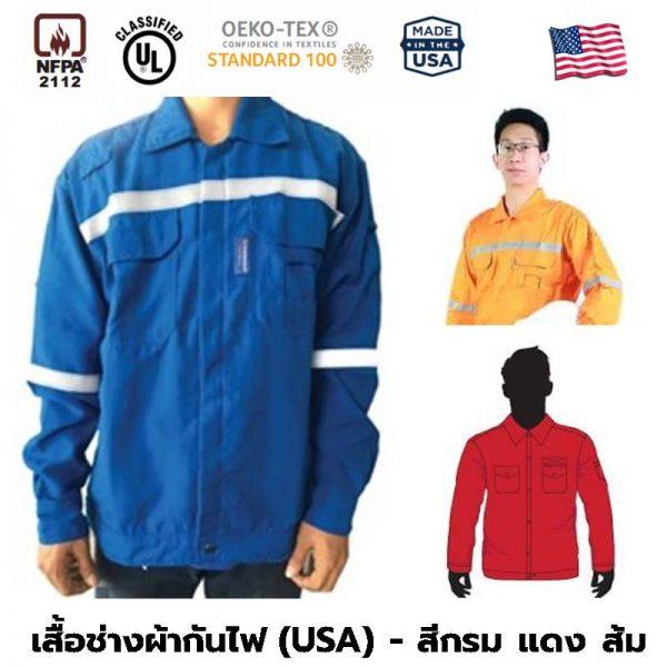 Best Jacket !! เสื้อช่างผ้ากันไฟ (สีส้ม กรม แดง)