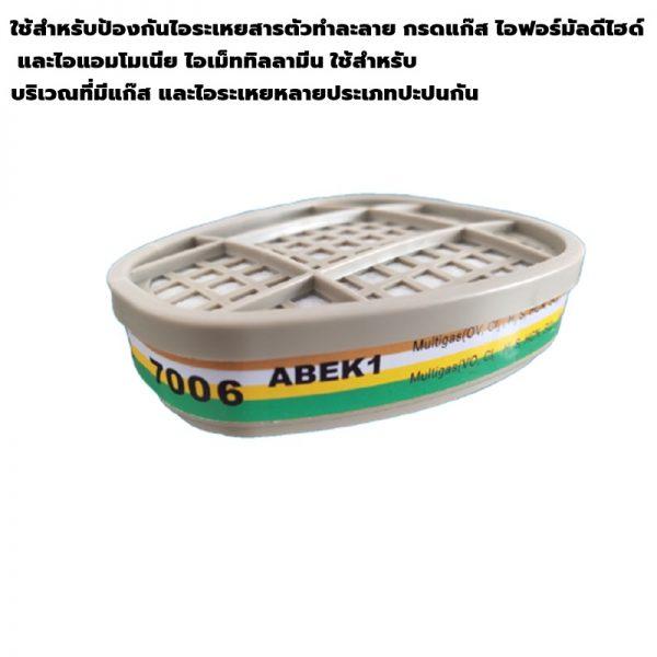 ไส้กรองใช้สำหรับป้องกันไอระเหยสารตัวทำละลาย กรดแก๊ส ไอฟอร์มัลดีไฮด์ และไอแอมโมเนีย ไอเม็ททิลลามีน (ใช้ร่วมกับหน้ากาก 7600 / ราคาต่อคู่)