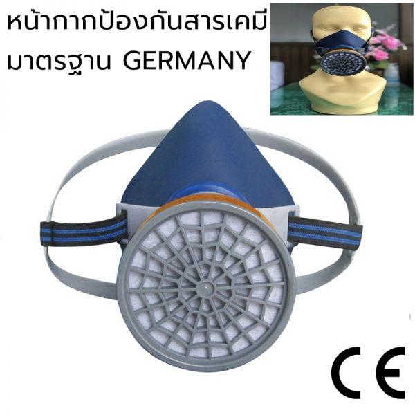 A+ หน้ากากท่อเดียว กันสารเคมี มาตรฐาน GERMANY งานดีมาก (ราคารวมไส้กรอง)